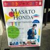 川崎Jazz 2017 本田雅人祭り!