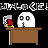 【プログラミング】UdemyでPythonの動画勉強を始めました