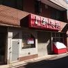 横浜中華街で閉店したお店