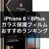 iPhone 8・iPhone 8 Plus用ガラス保護フィルムのおすすめ人気ランキング!