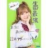 #えりぽんかわいい モーニング娘。'19の生田衣梨奈さんがBDグッズで遂にギャル化?!