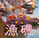 漁礁チャンネル