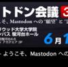 マストドンでどうビジネスをするか!? マストドン会議3 明日開催(東京) マストドン会議4 来週月曜開催(大阪) オイゲンさんも出るよ