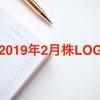 2019年2月株LOG 〜日々の取引記録を公開〜
