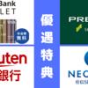 【2021年最新】おススメデビットカードを発行する4銀行の優遇特典を紹介!