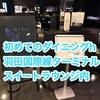 羽田空港国際線ターミナルのスイートラウンジ内ダイニングhで限定メニューを堪能〜2018年3月〜