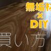 DIYにおける無垢材の安価な購入方法と選び方【無垢材 × DIY】