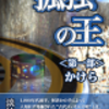 KWL新刊情報 淡波亮作さん『孤独の王 第一部』 《2015年04月26日より》