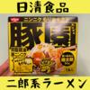 【二郎系】インパクトのあるパッケージの日清「豚園」を食レポ!