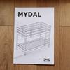 IKEAの2段ベッドMYDALと、ウレタン工場直販のマットレスの話。追記 アンダーベッド SVARTAの話。