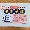 【青いペヤング?】まるか食品のNEWフレーバー!「ペヨング塩焼きそば」を衝動買いからの実食レビュー!