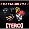 キューソール成型フライト【テロシステムAK4 AK7】レビュー|メカメカしさに心が震える!