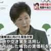 東京都が空き家を活用した待機児童対策を進めている件