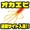 【RAIDJAPAN】出荷と共に即完したエビ系ワーム「オカエビ」通販サイト入荷!