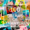 たまゆり100の夢リスト