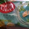 キットカット シトラスミント(夏の味だな)