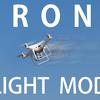 【操作の基本】ドローンの飛行を制御するフライトモードについて
