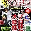 今日のカープ本:『がっつり! プロ野球 (25) 2019年12/30号』