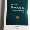 角山 栄 『茶の世界史 -緑茶の文化と紅茶の社会- 』を読んで