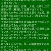松本山雅がJ1で通用するみたいな書き込み?!