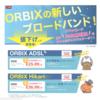 生活のインフラには、日本語対応できる会社を。ロンドンでネットを使うなら、ORBIX(オービックス)。