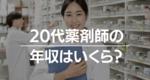 【高収入になりたい人必見】20代薬剤師のリアルな年収事情と年収を上げる方法|2021年最新版