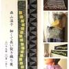 森山温子 細くて長い裂き織り展 in  アトリエyumizu