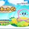 毛糸のカービィ Kirby's Epic Yarn のレビュー