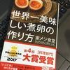 【レシピ本紹介】はらぺこグリズリー著「世界一美味しい煮卵の作り方」