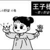 HyperCardスタック「王子様と私」(1995年)紹介