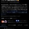 ワサラー団のプロアーティスト、お花畑ゾンビさんの楽曲です!!