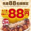 築地銀だこ 8月8日は、令和最初の『銀だこの日』!先着88名様に、たこ焼1舟88円!!