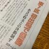 200221 桐生タイムスに掲載!
