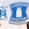 Origami Payをダウンロードすると、ローソンのコーヒーMサイズが1日1回無料でもらえます!