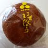 長野県信濃町「おおさわ」改め「まつりや」で見つけた「こずくまんじゅう」( ^∀^)