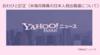3月5日、産経デマを配信した Yahoo! が異例の謝罪  - 産経フェイクニュースを何らの躊躇なく拡散し垂れ流すポータルサイト、いまそのシステムを厳しく見直すべき