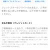 関空成田往復航空券は2720円。首都圏弾丸日帰りツアー⓪(準備編)