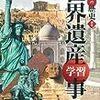 学研の『世界遺産事典』で世界遺産について学ぶ