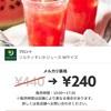 【メルペイ】プロントでソルティすいかジュースMサイズが¥240になるクーポン配布