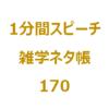 漢字の「下手」の3通りの読み方といえば?【1分間スピーチ|雑学ネタ帳170】