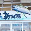 函館以上の人気? 日本一の沼津港