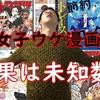 女子ウケがいい漫画!2019年冬ドラマ原作マンガ