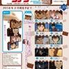 【グッズ】「名探偵コナン」 アニメブロック クールフェイスコレクション 2018年2月発売予定