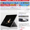 国内版のSurface Go(8GB RAM / 128GB SSD搭載モデル)本体を実質7万円で買う方法。