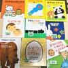 図書館には英語の絵本も!赤ちゃん向け絵本の全力レビュー②