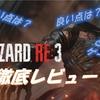 【レビュー】バイオハザード3 リメイク(PS4) ~有名ゾンビゲーのリメイク作品!プレイした感想を徹底レビュー!~