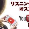 オランダ語のリスニング勉強に使えるYouTubeチャンネル・YouTuber