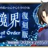 【FGO】復刻版空の境界終了!終末録音・決攻略