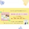 5月16日イベント出店します😊