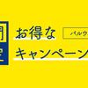 ♪マンタ in 慶良間ドリフトダイビング♪〜沖縄ダイビング慶良間諸島〜
